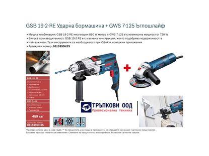 Снимка на Ударна бормашина GSB 19-2 RE +  Ъглошлайф GWS 7-125 Professional