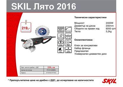 Снимка на SKIL MASTERSЪглошлайф2400W, 230mmSoftstart+1 диамантен диск